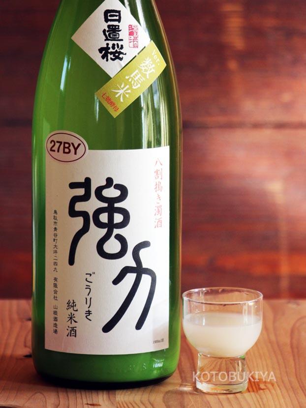 日置桜 強力 純米八割搗き濁酒 ...